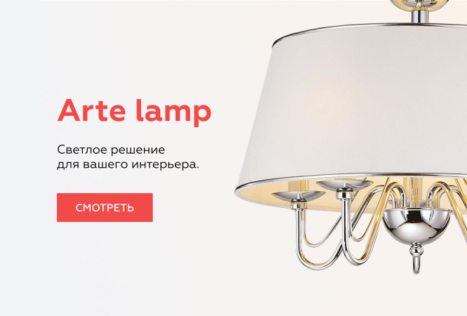 Arte lamp ads 7f407767f224673f312a095e320aced1a3fa585cd3f6efc10f6118b3981e0248